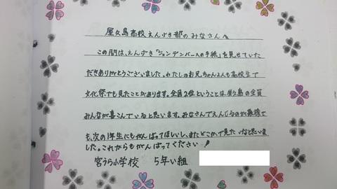 手紙 部活顧問